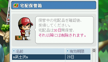 20081221takuhai1.png