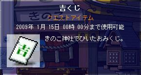 20090102omikuji1.png