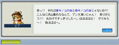 20090305quest1.png