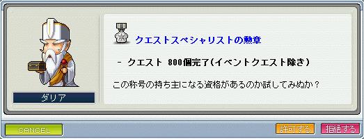 20090305questsp1.png