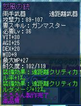 081124 怒風