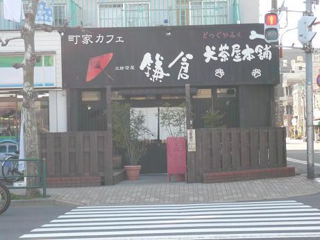 鎌倉 犬茶屋本舗