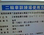二輪車訓練場.JPG