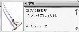 081226別運剣