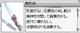 090114無形剣