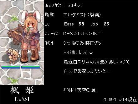 3-5楓姫