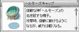 090725ヘルモーズ