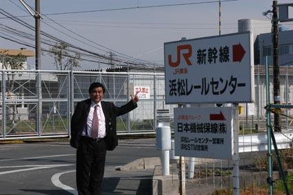 4月8日(木曜日)JR新幹線、浜松レールセンターに立ち寄りました。