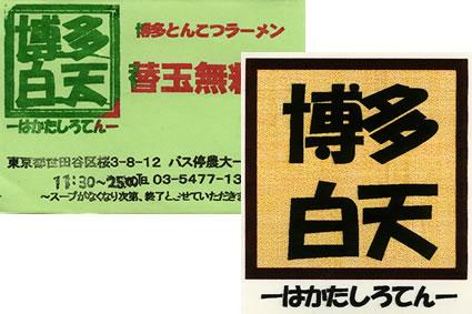 世田谷通りのラーメン屋「博多 白天」そこんじょそこらラーメンと違います!