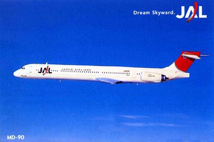 羽田空港8時30分発JAL1953便にて、空路奄美大島へ