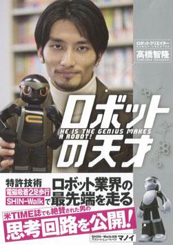 『ロボットの天才』表紙・帯付き