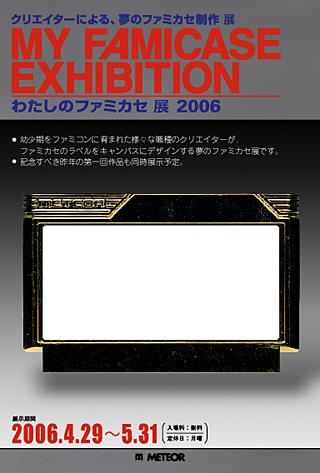わたしのファミカセ展 2006