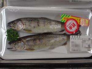 アマゴは2匹で580円也。この日は何故か半額に。