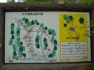 大平宿周辺案内図