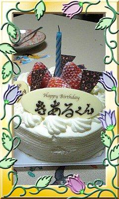 kiaru's Birthdaycake