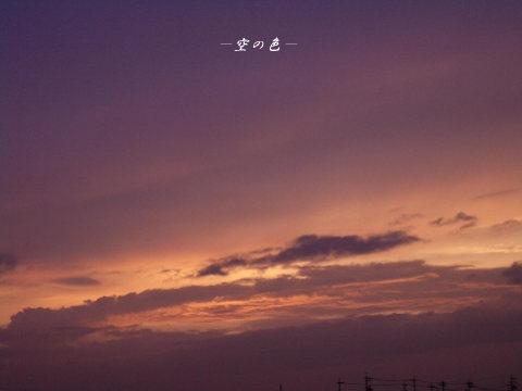 パープルの夕空。