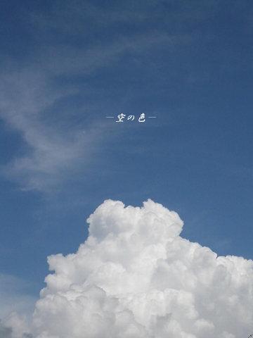 夏の入道雲。