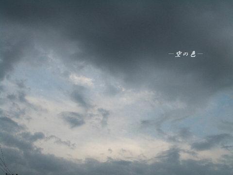 グレーと白とパステルブルーの空。