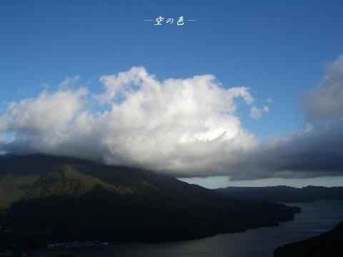 芦ノ湖にかかる雲。