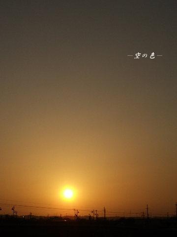 シンプルな夕陽が気持ちいい。