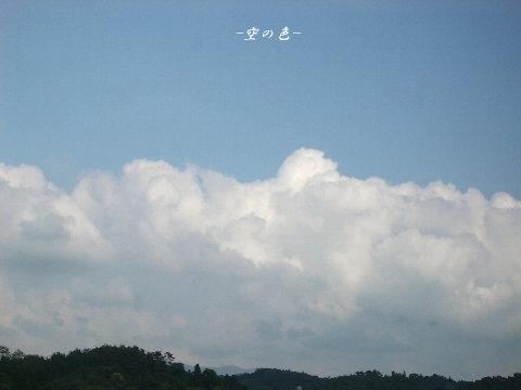 東北は晴れ。関東に近づくと共に曇空に。