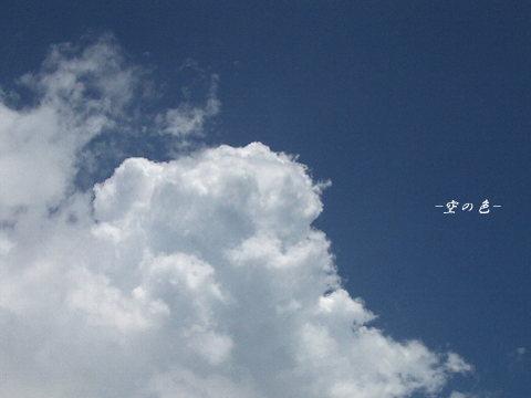 もくもくと広がる雲は、見ていて気持ちがいい。