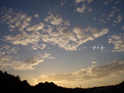 日は徐々に短くなっていく。