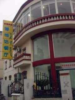 新疆博格達餐庁1