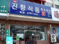 丰鑫超市 1