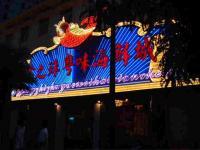 东方之珠海鲜城1