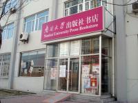 南開大学書店