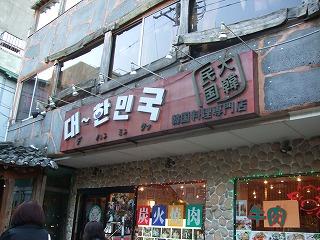 2008_0219KoreanDinner0068.jpg