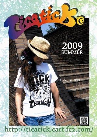 flyer2 のコピーs