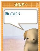 maruzogoro2.jpg