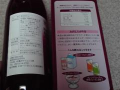 グルカン黒酢2