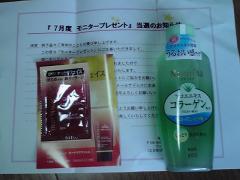 pdc化粧水