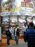 フィッシングショー2009大坂
