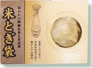 特許庁に認められた実用新案登録済みの米とぎ袋