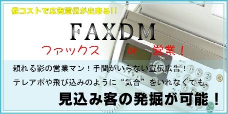 FAXDMのトップ画面