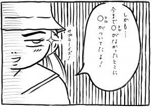 カエルの子2