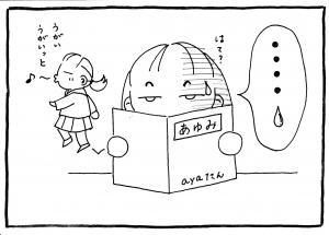 カエルの子3