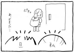 家出少女3