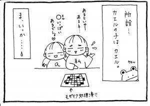 カエルの子4