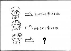 たいやき1
