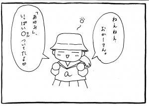 カエルの子1