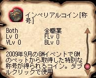 0930GMイベ称号
