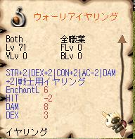 DAM8DEX3HIT-2