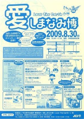 s-09-08-30imabari.jpg