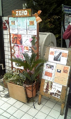 2008 2 23 keitai 元町・ルーズカフェ 099