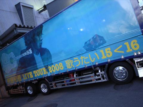 和義斉藤ツアートラック
